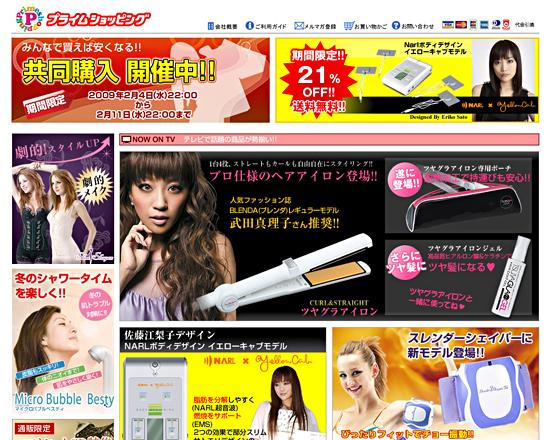 【楽天市場】プライムショッピング