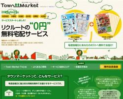 幸せ生活便 Town Market