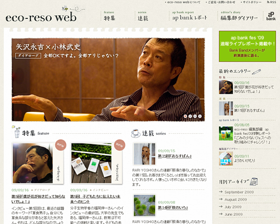 eco-reso web