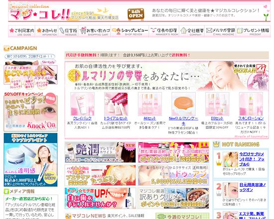 【楽天市場】マジカル化粧品