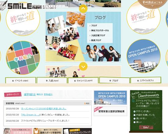 スマイルナビウェブ 神戸女子大学