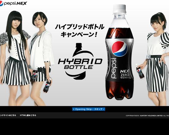 PEPSI NEXハイブリッドボトルキャンペーン