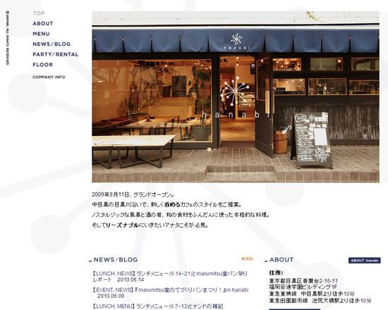 hanabi   中目黒の和カフェ
