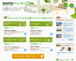 リクルート SUUMO(スーモ)関東