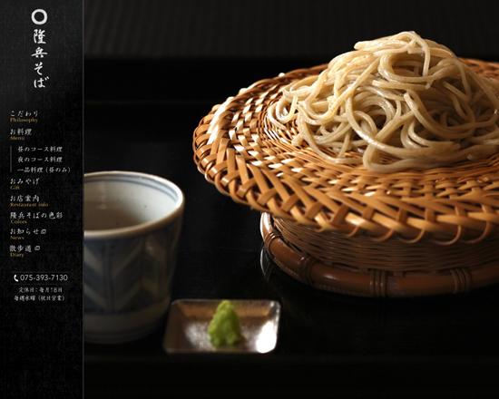 隆兵そば|京都 蕎麦・日本料理