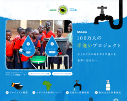 SARAYA | 100万人の手洗いプロジェクト