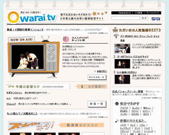お笑い動画配信サイト Owarai.tv