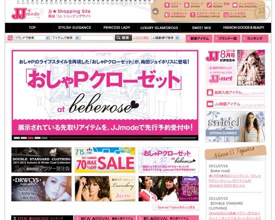JJmode 光文社JJショッピングサイト