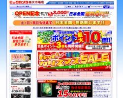 【楽天市場】ビックカメラ楽天市場店