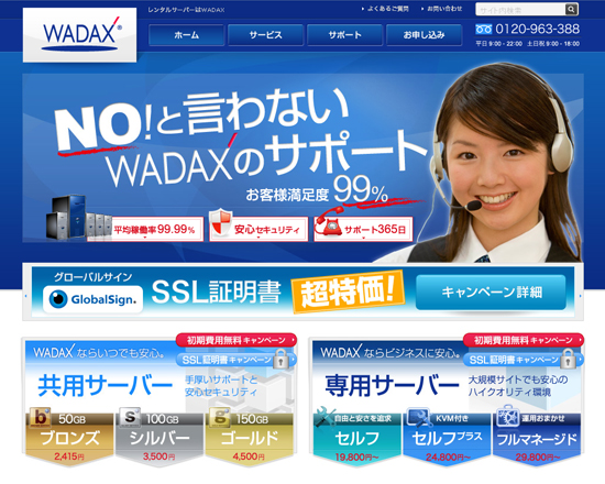 レンタルサーバーのWADAX
