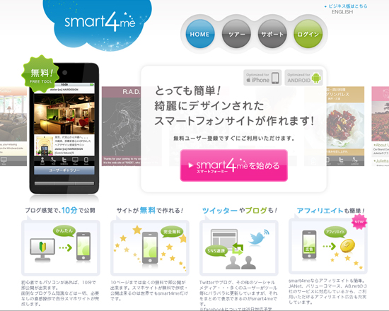 smart4me | 簡単にスマートフォンサイト制作・公開