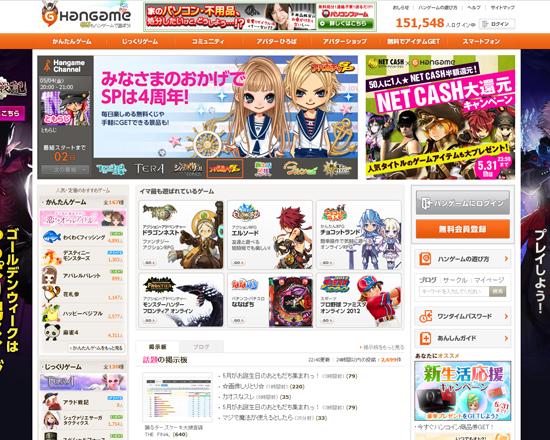 無料ゲーム・オンラインゲーム・PC ゲームのハンゲーム