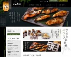 たん熊北店ギフト商品専門店