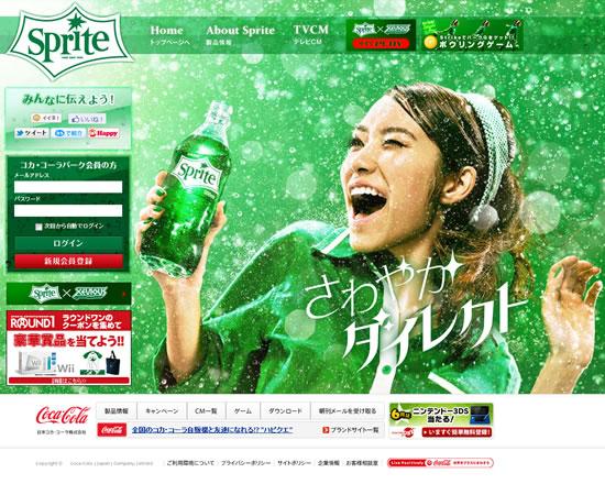 Sprite(スプライト)