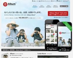 写真共有・保存サービス 30days Album