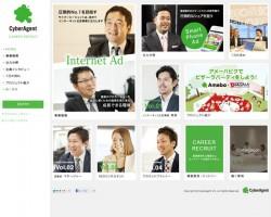 インターネット広告事業 キャリア採用サイト | 株式会社サイバーエージェント