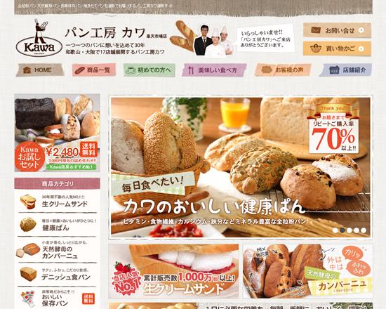 【楽天市場】パン工房カワ