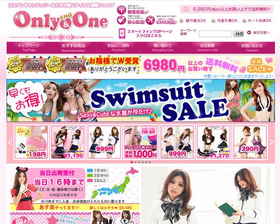 【楽天市場】Only&One
