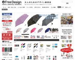 【楽天市場】大人のためのデザイン雑貨店 | フリーデザイン