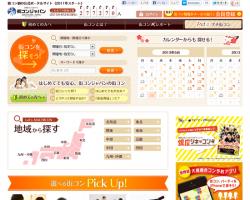 街コン ジャパン公式サイト