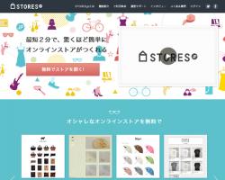 無料でネットショップ Stores.jp