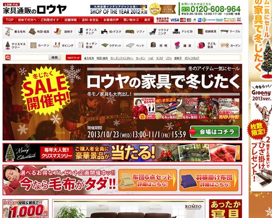 【楽天市場】激安家具通販のロウヤ