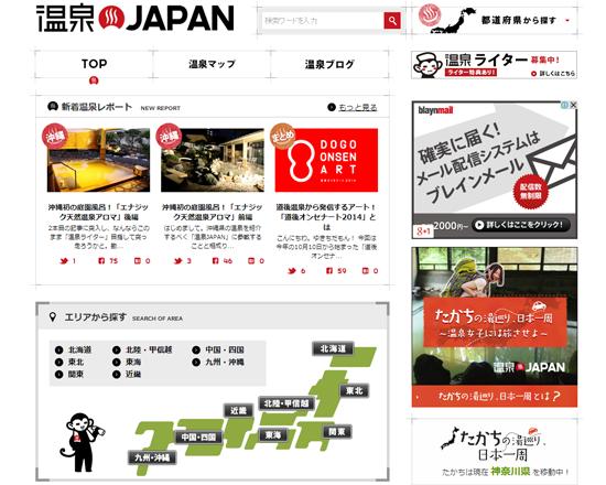 温泉JAPAN|みんなで作る湯ったりメディア