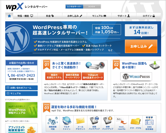 WordPress専用の超高速レンタルサーバー! wpX