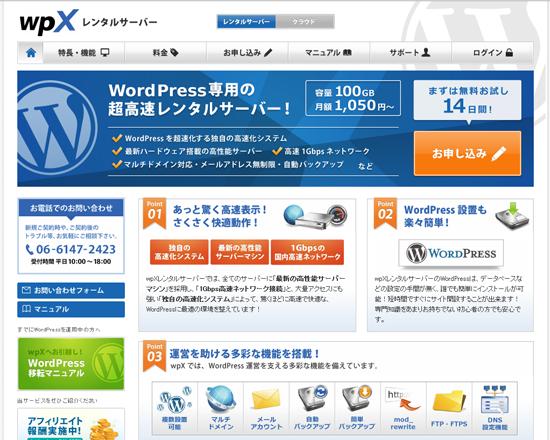 WordPress専用の超高速レンタルサーバー! wpX