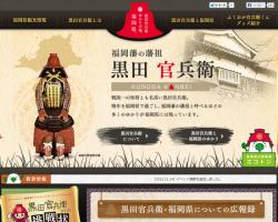黒田官兵衛ゆかりの地、福岡県。