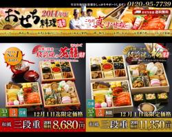 【楽天市場】おせち料理予約・通販「板前魂おせち」