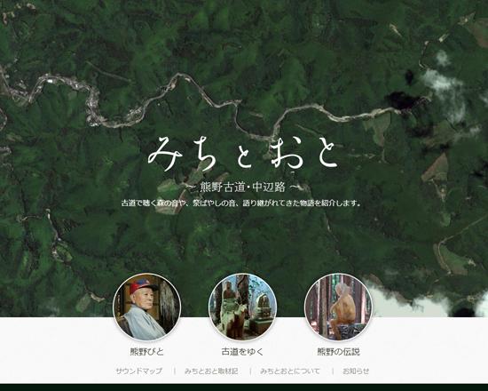 みちとおと 〜熊野古道・中辺路〜