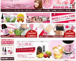 【楽天市場】健康食品ショップ ボディーヘルス