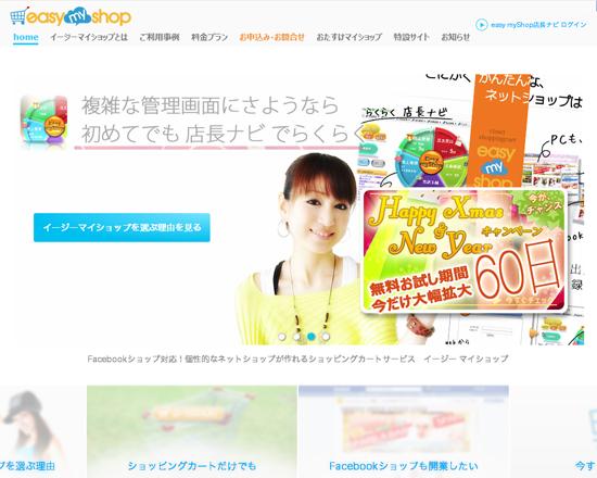 Facebook対応のネットショップ作成サービス【easy myShop】