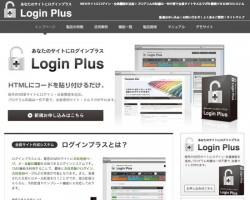 CMS搭載の会員機能&メール配信システム「ログインプラス」