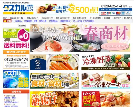 【楽天市場】業務用食材通販 タスカルネットショップ