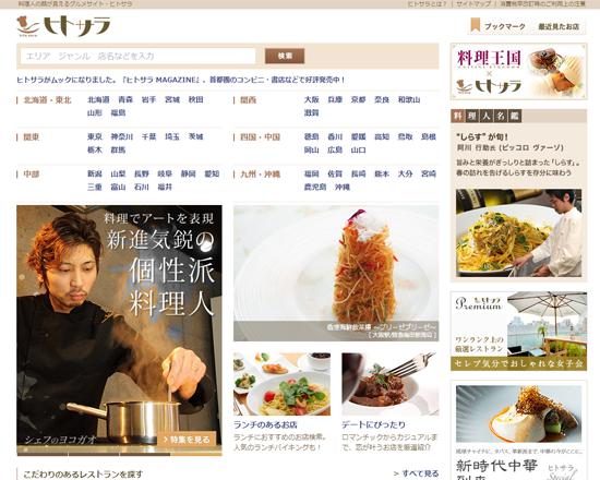 ヒトサラ 料理人の顔が見えるグルメサイト