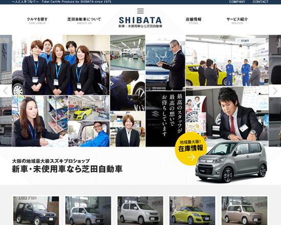 芝田自動車