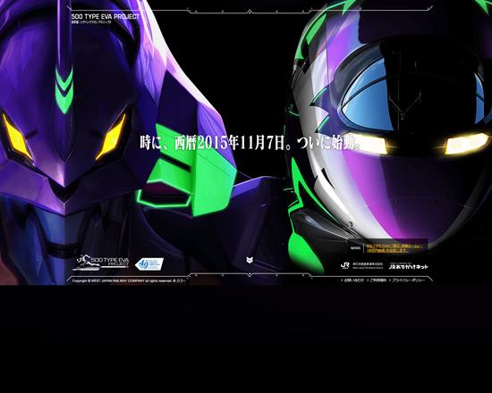 500TYPE EVA PROJECT│新幹線:エヴァンゲリオン プロジェクト