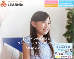 小学生向けオンラインアクティブラーニング英会話LEARNie(ラーニー)