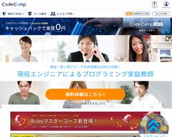 プログラミング学ぶならオンライン家庭教師のCodeCamp