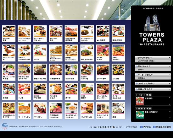 JRセントラルタワーズ【タワーズプラザ】