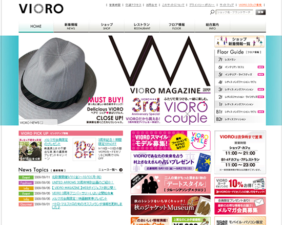 VIORO(ヴィオロ)