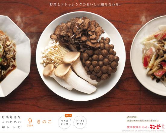 野菜好きな人のための旬レシピ