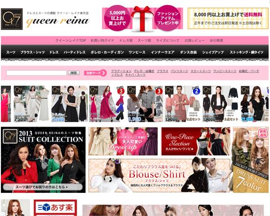 【楽天市場】ドレスとスーツの通販 QUEEN017
