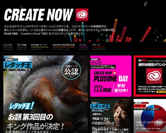 Adobe CREATE NOW