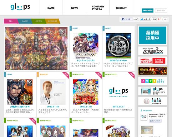 アプリ・無料ゲーム 株式会社gloops