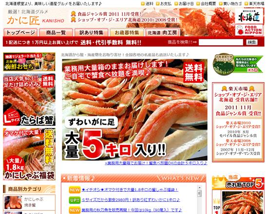 【楽天市場】北海道グルメ通販 かに匠