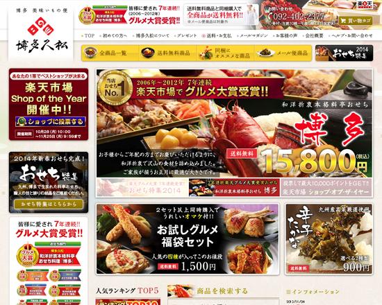 【楽天市場】おせち料理 博多久松
