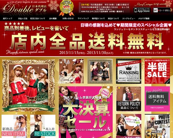 【楽天市場】ダブル サンタ衣装サンタコスプレ